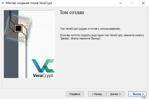 veracrypt-19