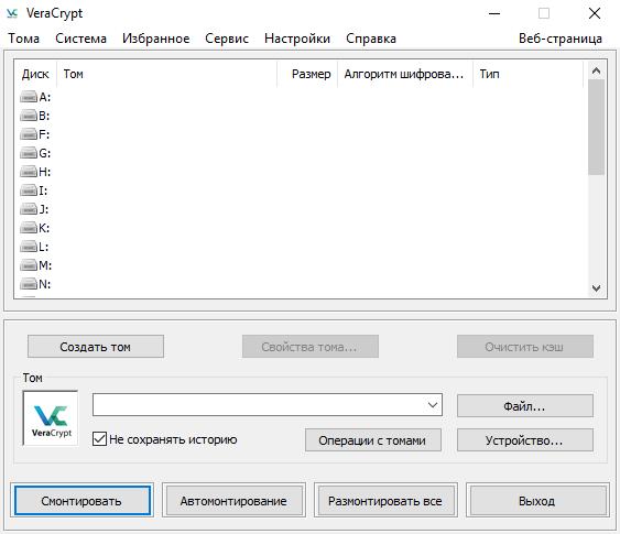 Veracrypt инструкция на русском - фото 11