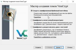 veracrypt-9