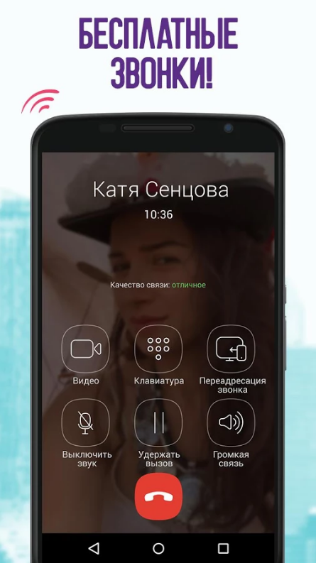 viber на русском языке и размером 20мб на андроид