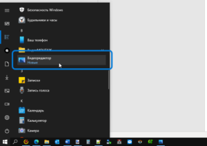 video-editor-windows-10-how-to-use-screenshot-2