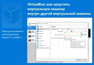 virtualbox-nested-vt-x-amd-v-on