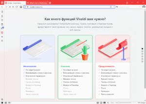 vivaldi-browser-4-windows-russian