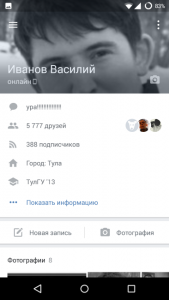 vk-android-1