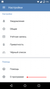 vk-android-settings-2