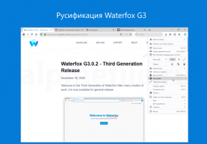 waterfox-russian-update-g3
