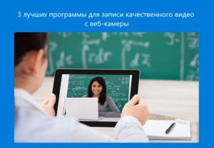 web-cam-rec-video-best-app