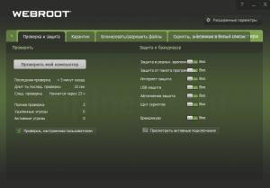 webroot-secureanywhere-antivirus-free-license-screenshot-1
