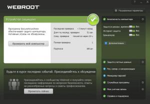 webroot-secureanywhere-antivirus-free-license-screenshot-2