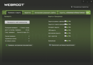 webroot-secureanywhere-antivirus-settings