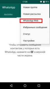 whatsapp-android-how-to-1