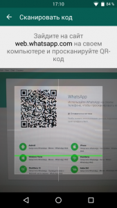 whatsapp-android-how-to-2