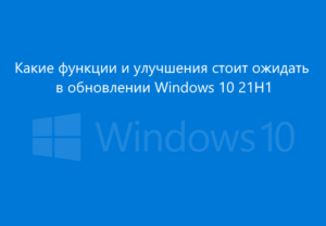 windows-10-21h1-new-features