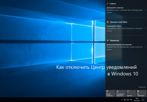 windows-10-action-center-disable
