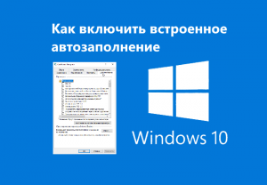 windows-10-autocomplete-file-explorer-run-dialog-turn-on