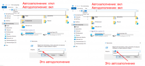 windows-10-autocomplete-file-explorer-run-dialog-turn-on-screenshot-1