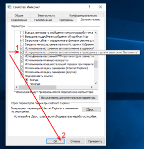 windows-10-autocomplete-file-explorer-run-dialog-turn-on-screenshot-5