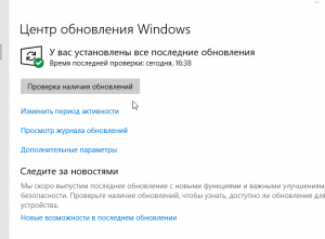 windows-10-button-check for updates-problem