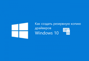windows-10-create-driver-backup