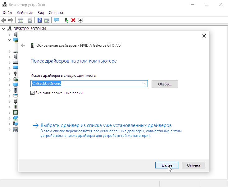 Где находятся все драйвера windows 7