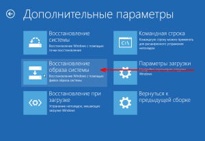 windows-10-create-system-image-12