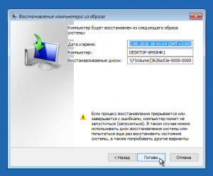 windows-10-create-system-image-17