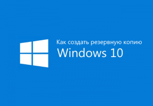 windows-10-create-system-image
