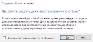 windows-10-create-system-image-7