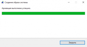 windows-10-create-system-image-8