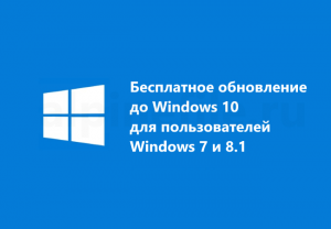 windows-10-free-upgrade-for-windows-7