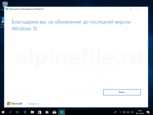 windows-10-free-upgrade-for-windows-7-screenshot-11
