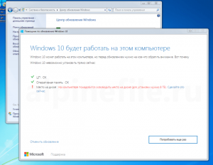 windows-10-free-upgrade-for-windows-7-screenshot-3