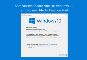 windows-10-free-upgrade-media-creation-tool-21h1