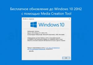 windows-10-free-upgrade-media-creation-tool