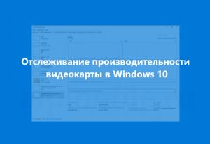 windows-10-gpu-perfomance-monitor