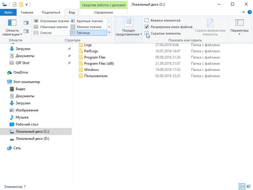 Как скрытые файлы сделать видимыми win 10