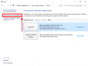 windows-10-language-settings-3