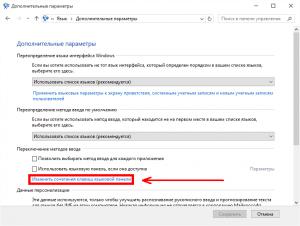 windows-10-language-settings-4