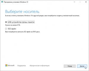 windows-10-media-creation-tool