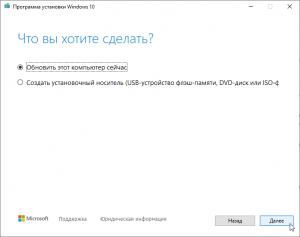 windows-10-media-creation-tool-screenshot-1