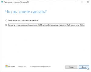windows-10-media-creation-tool-screenshot-2