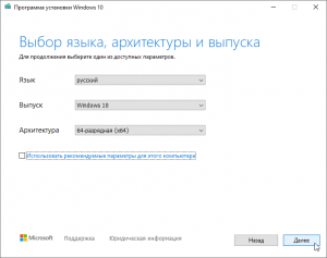 windows-10-media-creation-tool-screenshot-3