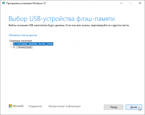 windows-10-media-creation-tool-screenshot-5