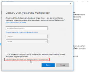 windows-10-new-user-create-screenshot-8