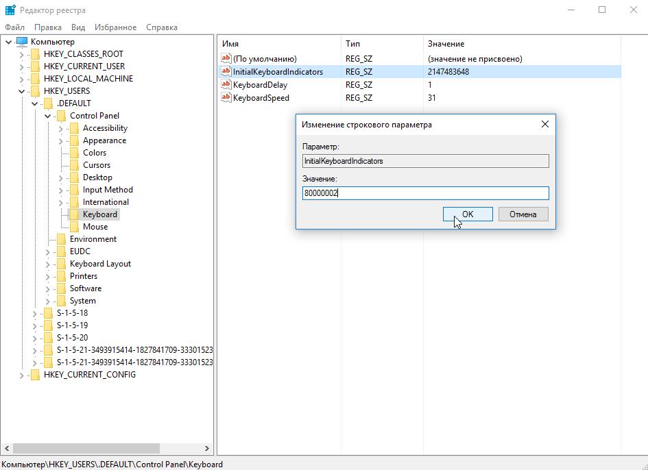 Как в редакторе реестра создать папку
