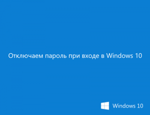 windows-10-password-remove