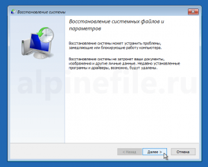 windows-10-recovery-from-system-restore-point-screenshot-15