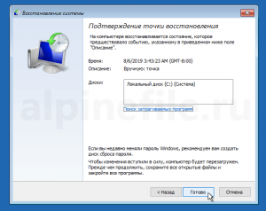 windows-10-recovery-from-system-restore-point-screenshot-17