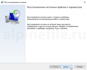 windows-10-recovery-from-system-restore-point-screenshot-3