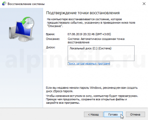 windows-10-recovery-from-system-restore-point-screenshot-5